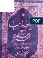 Shia Mazhab Al Maroof Fiqa Jaffaria Part 3