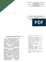 Учебное пособие «Лабораторные исследования в диагностике заболеваний эндокринной системы» для слушателей ФПО по специальности «Клиническая лабораторная диагностика», клинических ординаторов и интернов