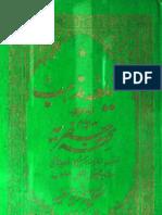 Shia Mazhab Al Maroof Fiqa Jaffaria Part 4