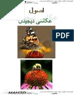 Principles of Digital Photography Farsi(in Persian)