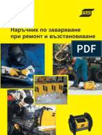 ESAB R&M Handbook Bulg Final