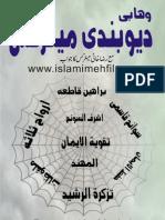 Wahabi Deobandi Najid Shaitan -Matrix