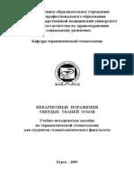 Учебно-методическое пособие по терапевтической стоматологии для студентов стоматологического факультета