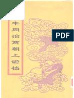 中国第一历史档案馆:咸丰同治两朝上谕档01 咸丰元年