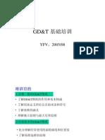 3-GD&T(形状与位置公差) 基础培训 (2005)