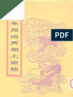中国第一历史档案馆:咸丰同治两朝上谕档12 同治元年