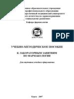 Учебно-методическое пособие на занятиях и самоподготовки для студентов 3 курса лечебного факультета