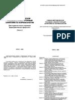 Учебно - методическое пособие для студентов 3-4 курсов фармацевтического факультета. Часть 1