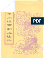 中国第一历史档案馆:咸丰同治两朝上谕档06 咸丰六年