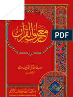 Maariful Quran -Volume 8- Shaykh Mufti Muhammad Shafi (r.a)