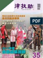 法律扶助期刊第35期