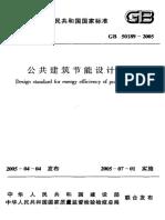 GB 50189-2005公共建筑节能设计标准