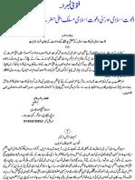 Dawat e Islami Aur Sunni Dawat e Islami Maslak e Ala Hazrat Per Nahi Bal k Gumrah Hai