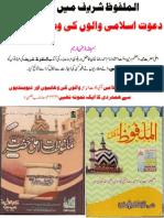 Malfozat e Ala Hazrat Me Tehreef ; Dawat e Islami KI Wahabiyat Nawazi