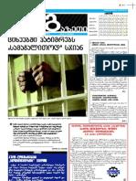 Akhali Gazeti