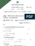 แนวข้อสอบข้อสอบคณิตศาสตร์เพิ่มเติม ม.5 ค42201