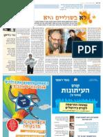 Article on Footnote, Makor Rishon Feb. 23, 2012