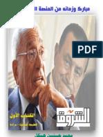 مبارك وزمانه من المنصة الى الميدان لمحمد حسنين هيكل - الكتاب الاول- الطبعة الثانية مزيدة