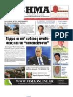 2011_16_2_23-48-12_ianouarios_2011_layout_1