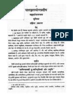Hindi Book-Pantjali Yog Pradip
