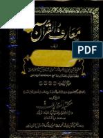 Maarif -Ul- Quran -Volume 5- By Shaykh Muhammad Idrees Kandhelvi (r.a)