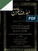 Maarif -Ul- Quran -Volume 8- By Shaykh Muhammad Idrees Kandhelvi (r.a)