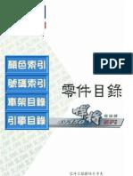 悍將4V噴射150(HT15V1)零件目錄