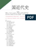 蒋廷黻《中国近代史》(完整版)