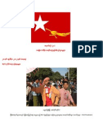 No.(20)Current Movement of NLD in BURMA From(28.1.2012)to(24.2.2012 ( )
