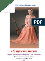 Svetlana Kopylova Ne Prosto Pesni