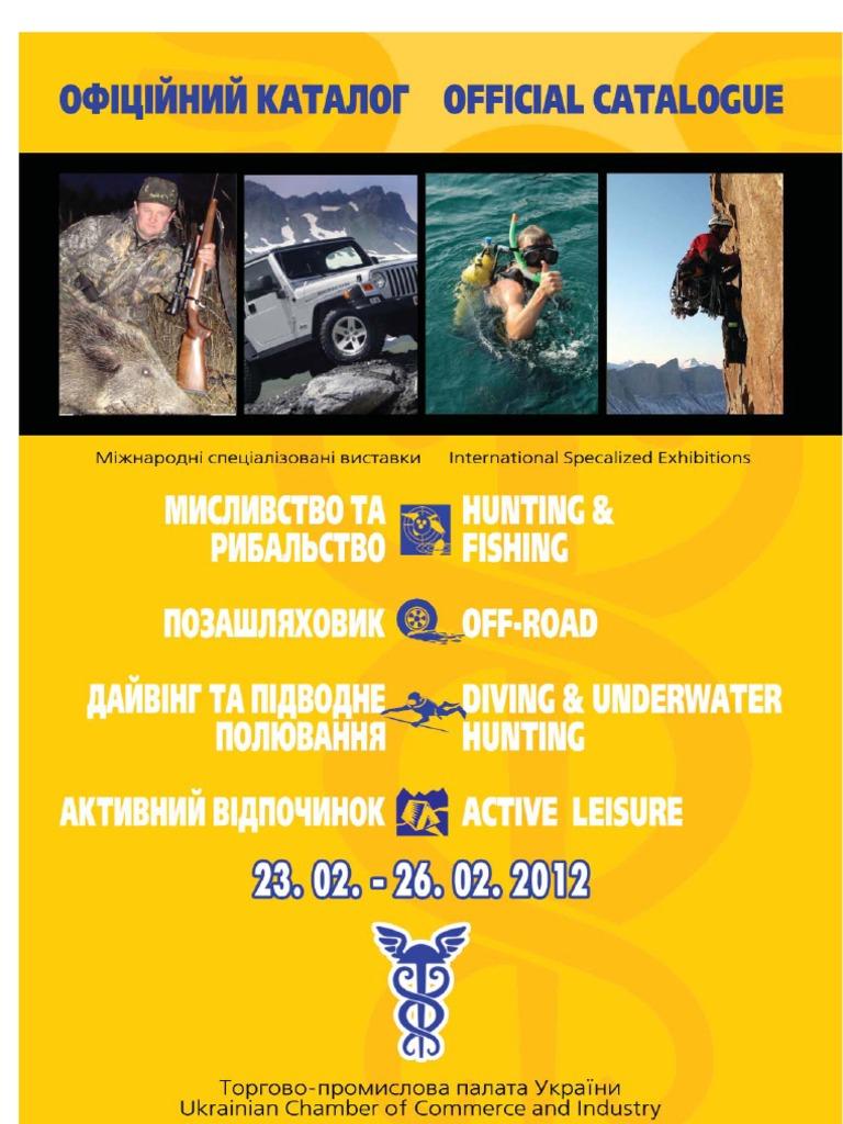 Охота и Рыбалка-весна 2012 0d02e2f888baa