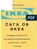 Сага об IKEA_2003