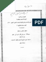 Alfusool Wl Usool Imam Razi