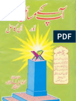 Aap k Masail or Un Ka Hal-Volume 7 By Moulana Yousuf Ludhyanvi Shaheed r.a.