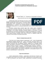 20110520_LTE_RNP_Varukina_180511