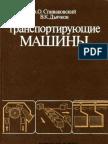 spivakovsky