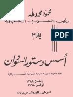 أسس دستور السودان