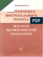 Nikitina g f Semantika Pogrebalnogo Obryada Plemen Chernyaho