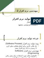 SE2 2 System Development LifeCycle