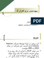 SE2 4 Unified Process