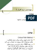 SE2_6_CPM