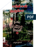 ராபின்சன் குருசோ தமிழில்
