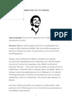 ΣΥΝΕΝΤΕΥΞΗ (Che Guevara)