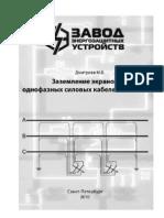 Дмитриев М.В. Заземление экранов однофазных силовых кабелей 6-500 кВ