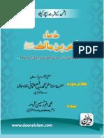 Dua -E- Anas Bin Malik [r.a]