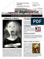 Εφημερίδα Άμεση-Δημοκρατία