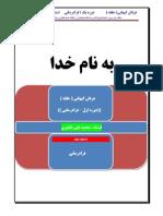 doreyeh 1 erfaneh halgheh keyhani faradarmani psymentology dr. mohammad ali taheri