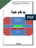 doreyeh 3 erfaneh halgheh keyhani faradarmani psymentology dr. mohammad ali taheri