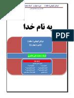 doreyeh 4 erfaneh halgheh keyhani faradarmani psymentology dr. mohammad ali taheri