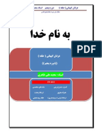 doreyeh 5 erfaneh halgheh keyhani faradarmani psymentology dr. mohammad ali taheri